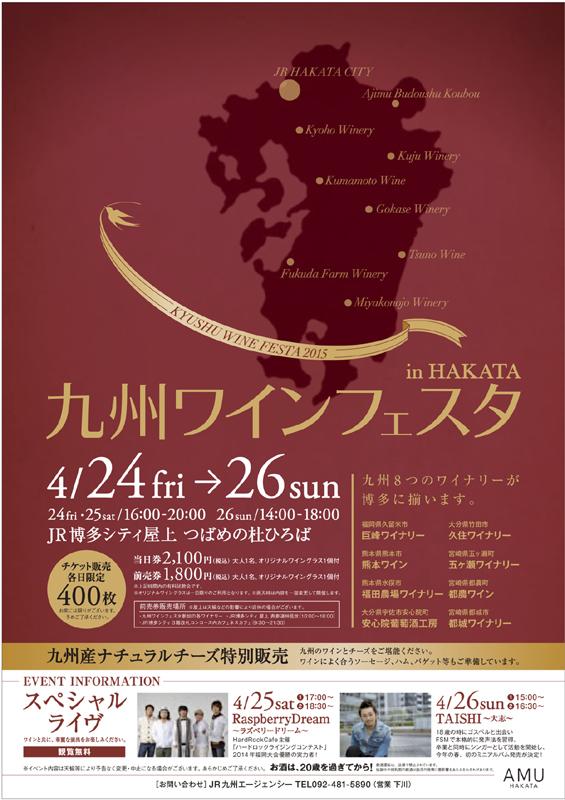 九州ワインフェスタ2015春