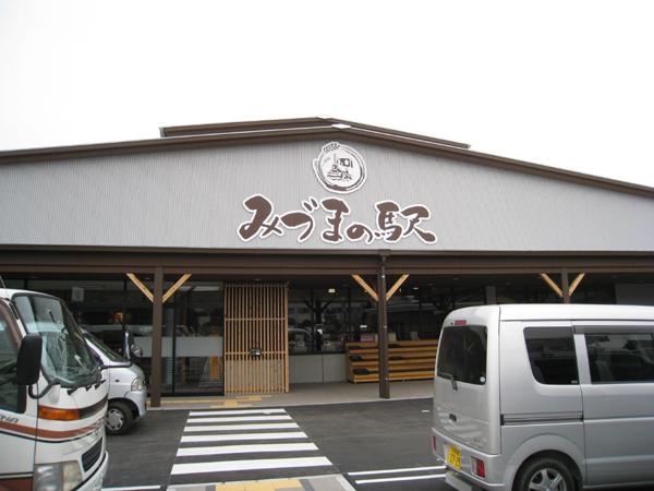 みづまの駅外観