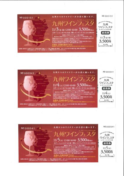 九州ワインフェスタ2017チケット