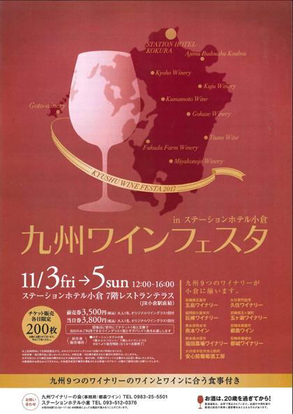 九州ワインフェスタ2017