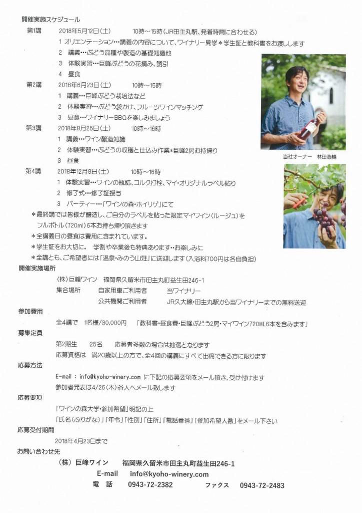 2018ワインの森大学第2期生募集要項②