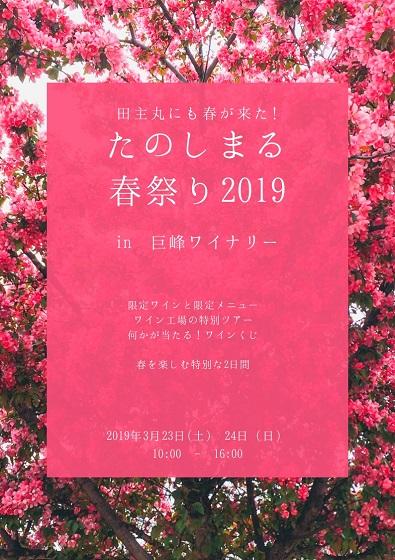 春祭り 掲載用