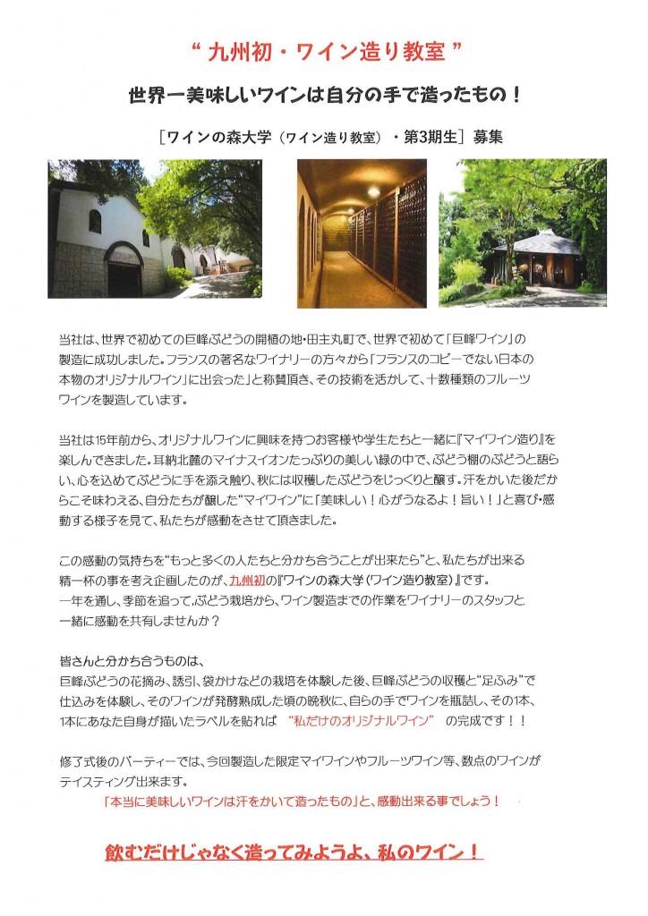 ワインの森大学・第3期生募集①