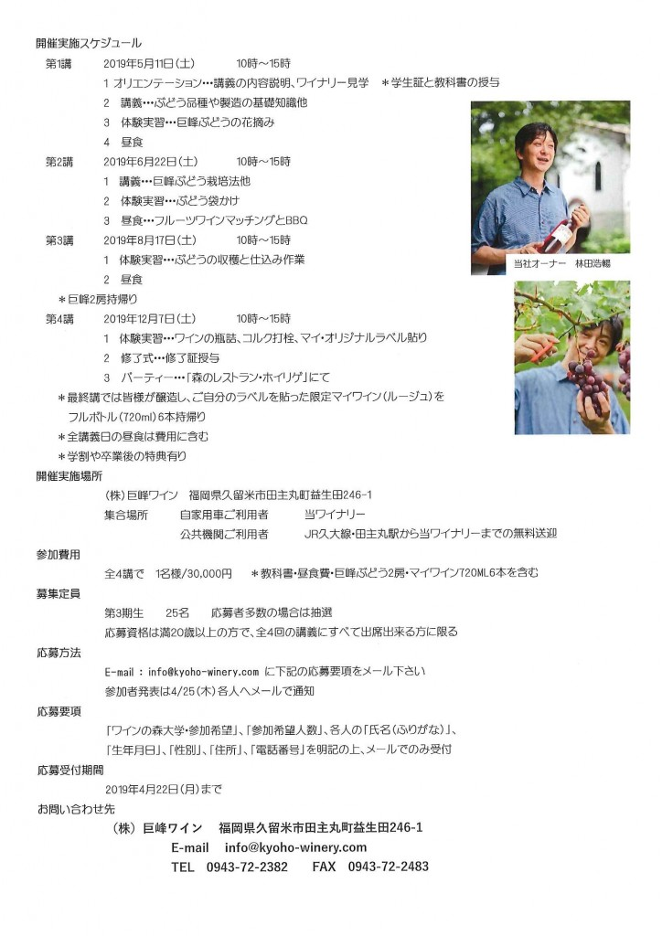 ワインの森大学・第3期生募集②